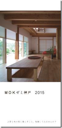 MOKゼミ神戸(中)150322 new