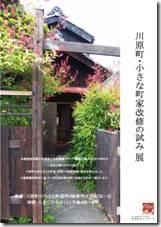 住宅医イベント2011082702