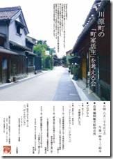 住宅医イベント2011082701