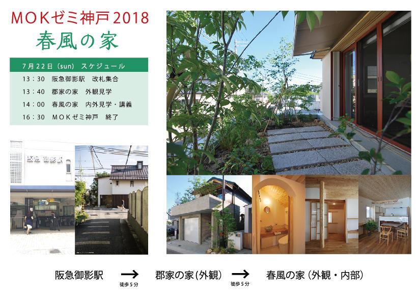 春風の家ご案内.jpg