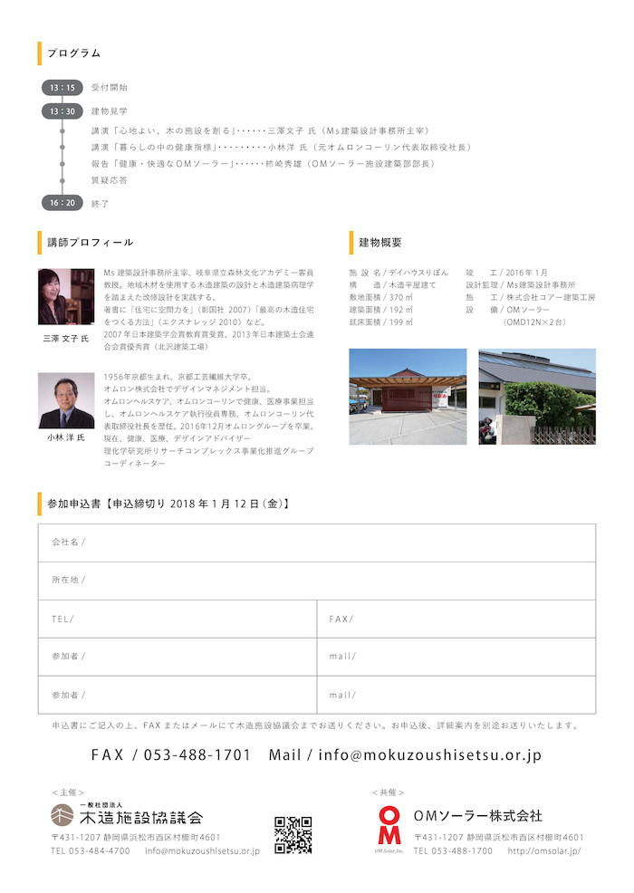 デイハウスりぼんセミナー募集チラシ2_ページ_2.jpg